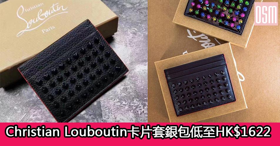 網購Christian Louboutin卡片套銀包低至HK$1622+免費(限時)直運香港/澳門