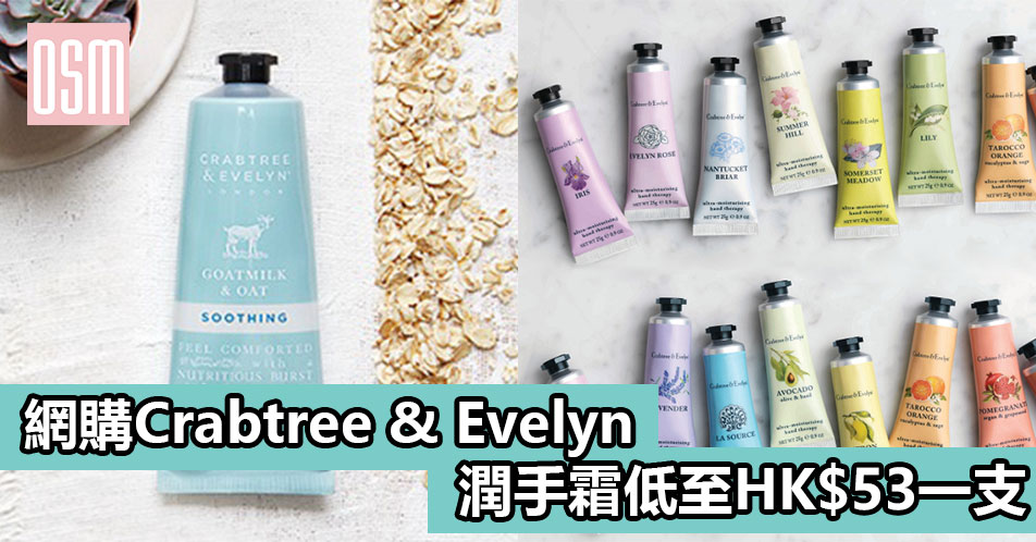 網購Crabtree & Evelyn潤手霜低至HK$53一支+免費直運香港/澳門