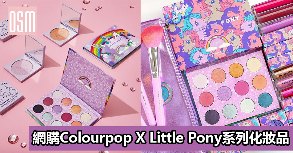 網購Colourpop X Little Pony系列化妝品+免費直運香港/澳門