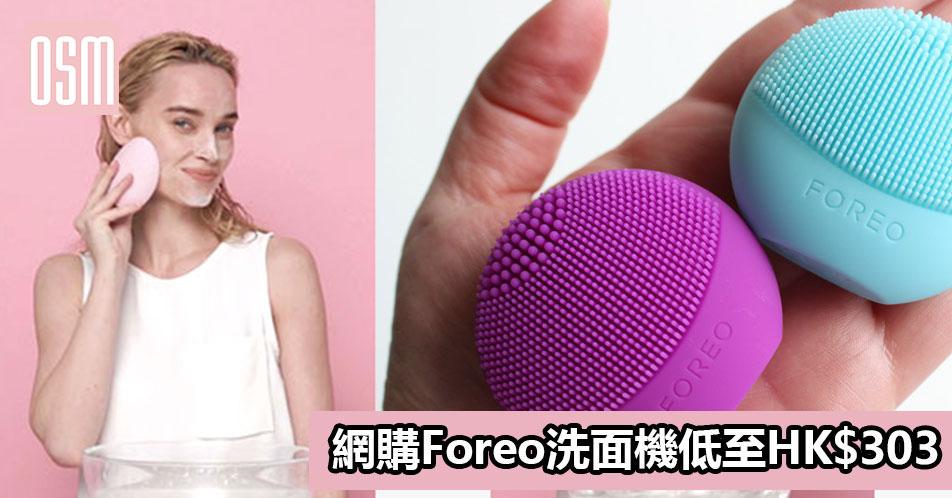 網購Foreo洗面機低至HK$303+免費直運香港