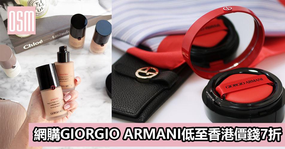 網購GIORGIO ARMANI低至香港價錢7折+直運香港/澳門
