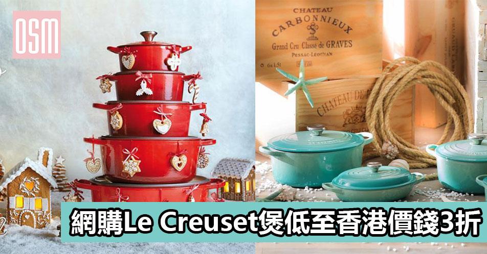網購Le Creuset煲低至香港價錢3折+直運香港/澳門