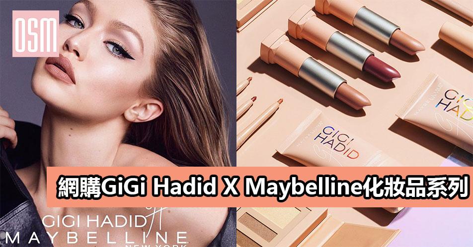 網購GiGi Hadid X Maybelline化妝品系列+需轉運香港/澳門