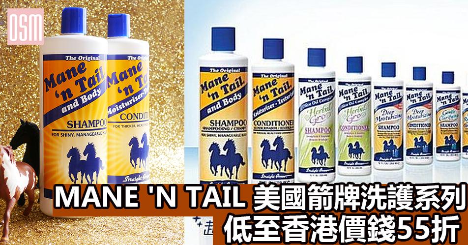 網購Mane 'n Tail 美國箭牌洗護系列低至香港價錢55折+免費直送香港/澳門
