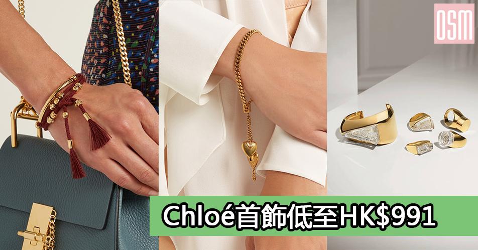 網購Chloé首飾低至HK$991+(限時)免費直運香港/澳門