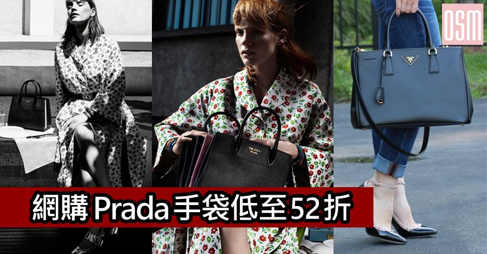 網購Prada手袋低至52折+免費直運香港/澳門