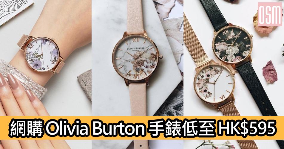 網購Olivia Burton手錶低至HK$595+免費直運香港/澳門