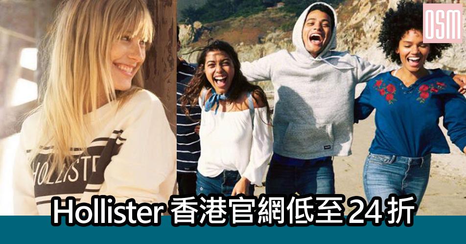 Hollister香港官網低至24折+免費直運香港