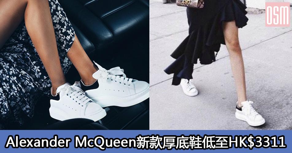 網購Alexander McQueen新款厚底鞋低至HK$3311+直運香港/澳門