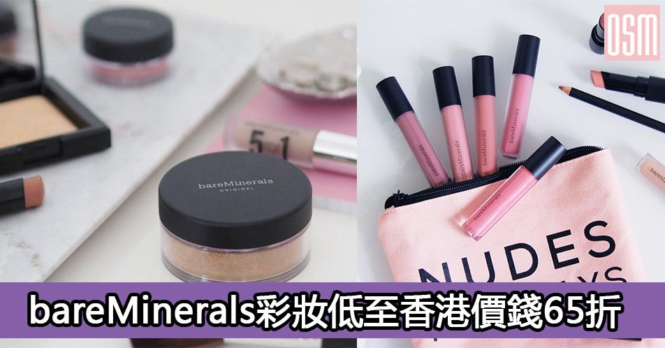 網購bareMinerals彩妝低至香港價錢65折+免費直運香港/澳門