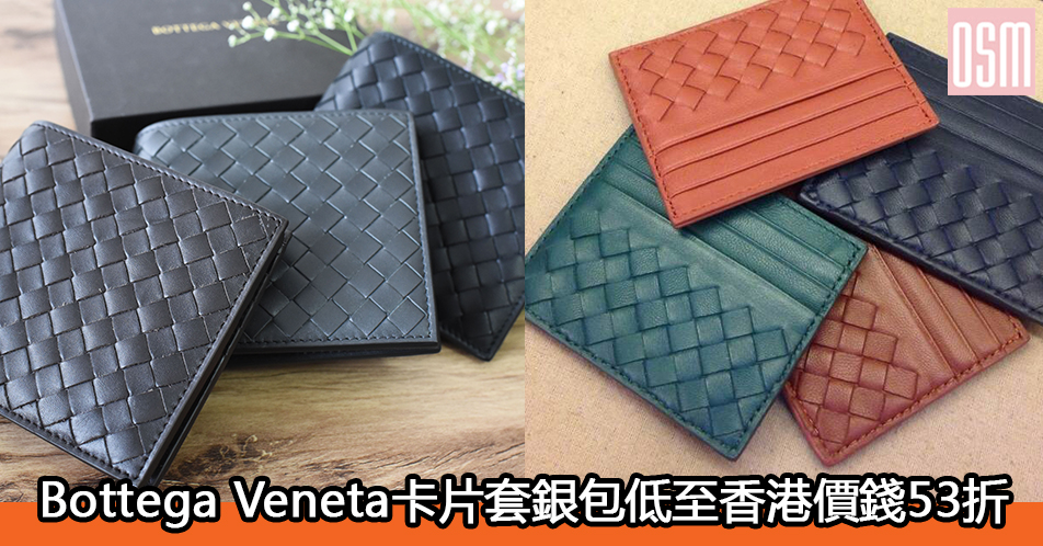網購Bottega Veneta卡片套銀包低至香港價錢53折+(限時)免費直運香港/澳門