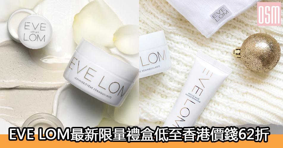 網購EVE LOM最新限量禮盒低至香港價錢62折+免費直運香港/澳門