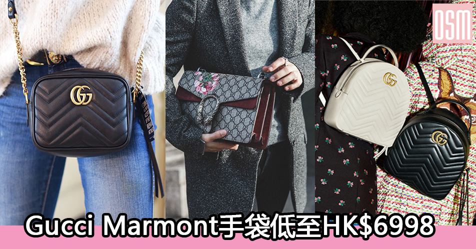 網購Gucci Marmont手袋低至HK$6998+直運香港/澳門