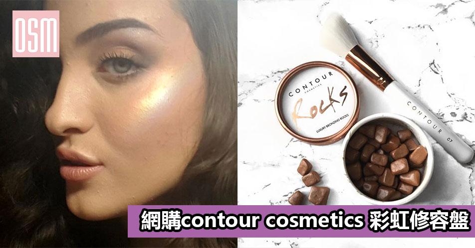 網購contour cosmetics 彩虹修容盤+直運香港/澳門