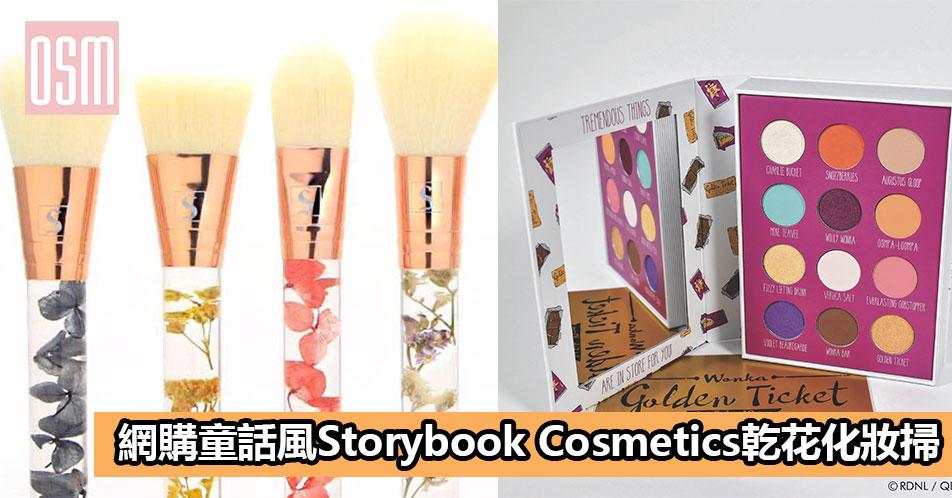 網購童話風Storybook Cosmetics乾花化妝掃+免費直運香港/澳門
