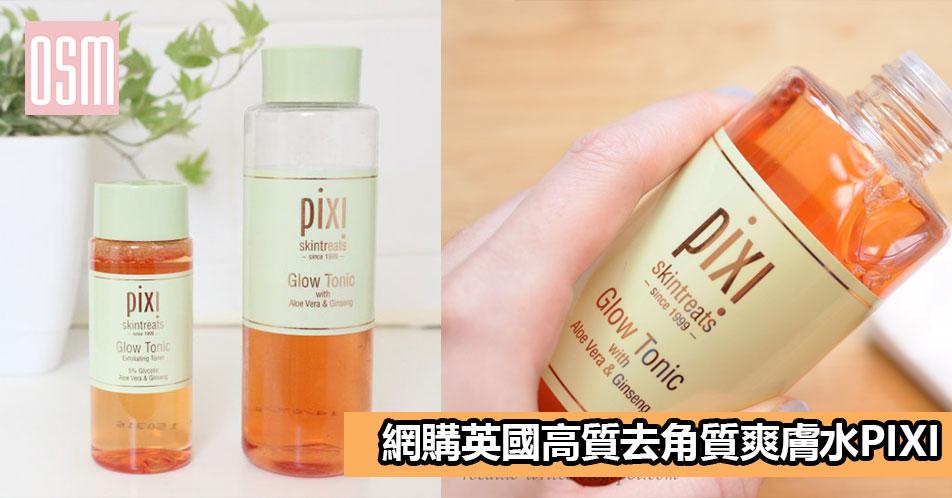 網購英國高質去角質爽膚水PIXI+免費直運香港/澳門