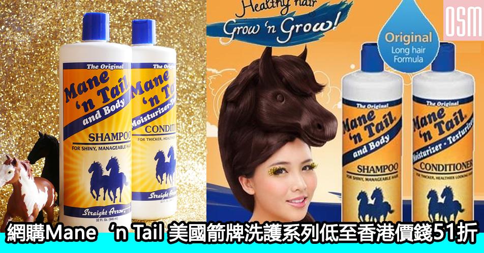 網購Mane 'n Tail 美國箭牌洗護系列低至香港價錢51折+免費直運香港/澳門