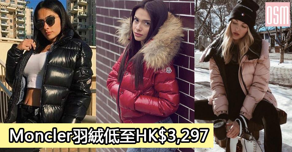網購Moncler羽絨低至HK$3,297+直運香港/澳門