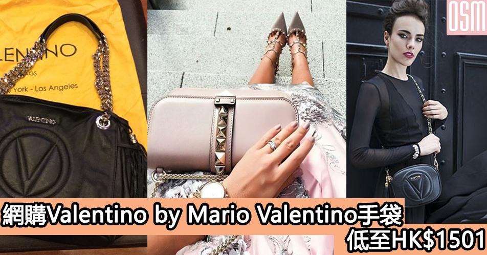 網購Valentino by Mario Valentino手袋低至HK$1501+直運香港澳門
