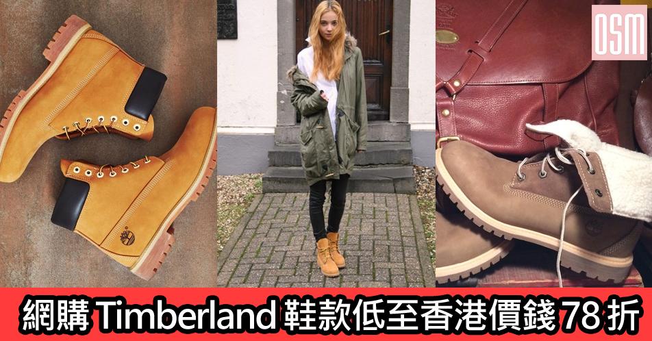 網購Timberland鞋款低至香港價錢78折+免費直運香港/澳門