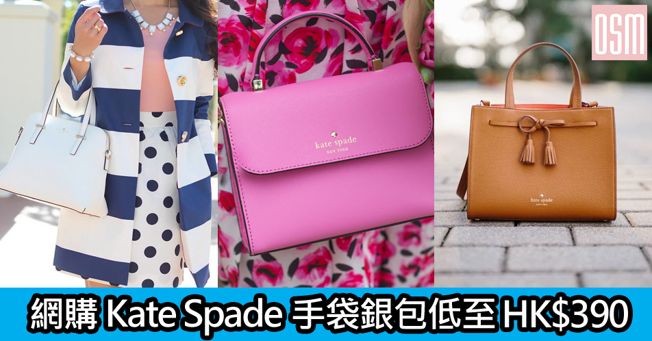 網購Kate Spade手袋銀包低至HK$390+免費直送香港/澳門