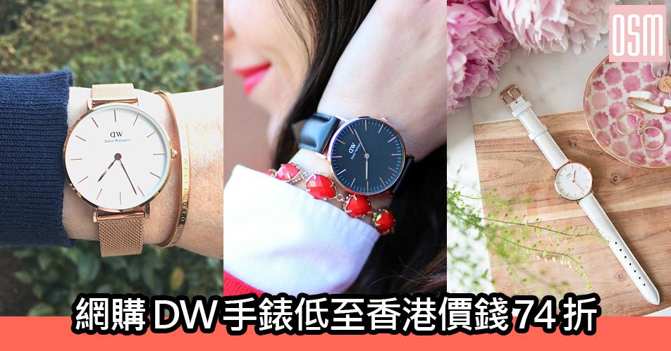 網購DW手錶低至香港價錢74折+免費直運香港/澳門