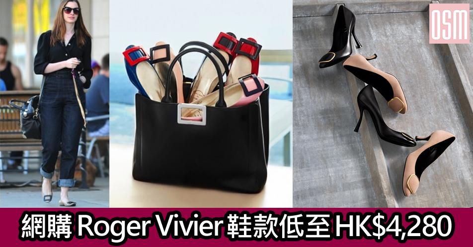 網購Roger Vivier鞋款低至HK$4,280+免費直運香港
