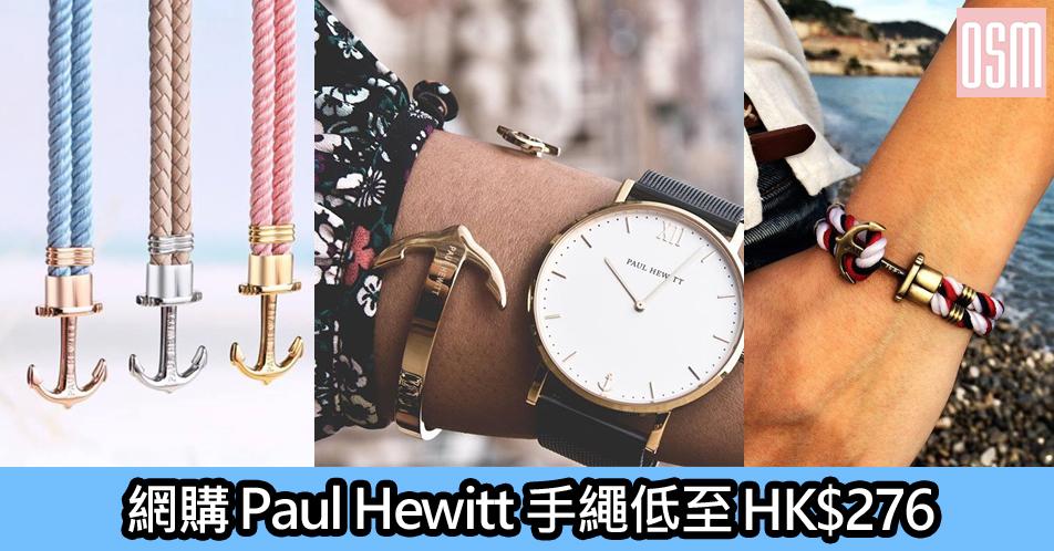 網購Paul Hewitt手繩低至HK$276+免費直運香港/澳門