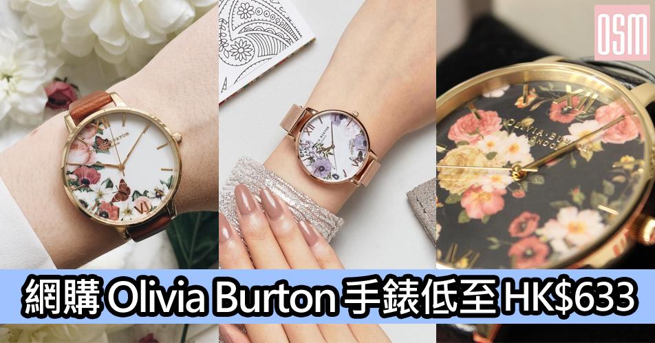 網購Olivia Burton手錶低至HK$633+免費直運香港/澳門