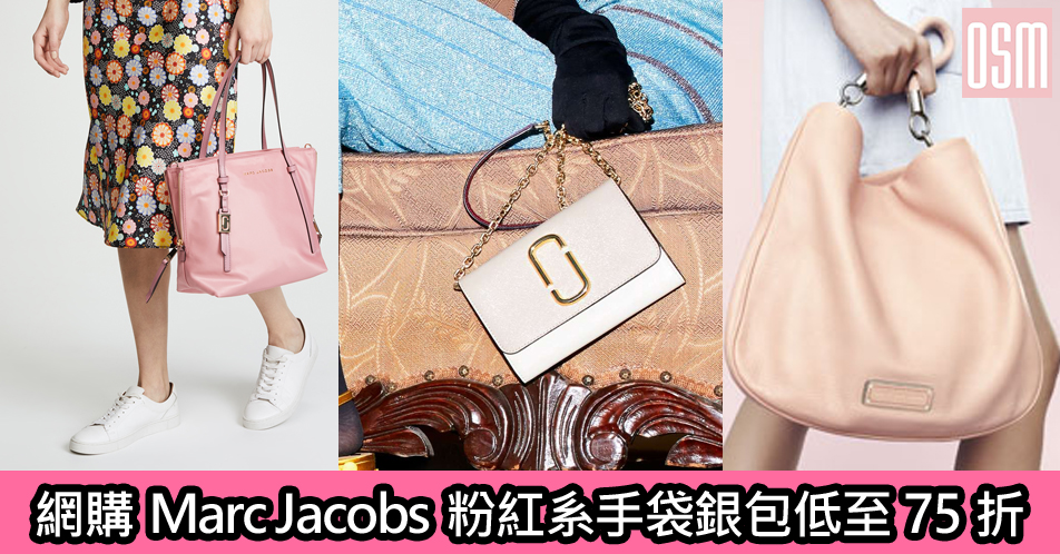 網購Marc Jacobs粉紅系手袋銀包低至75折+免費直運香港/澳門