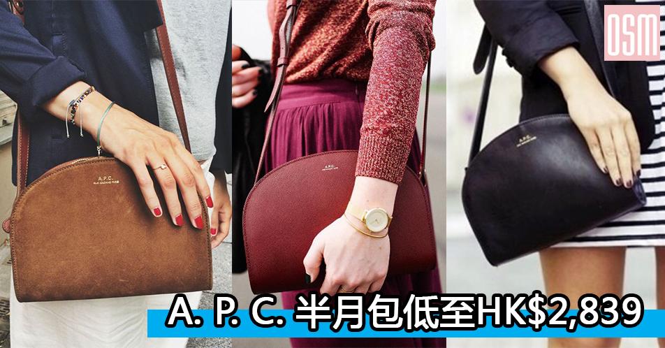網購A.P.C.半月包低至HK$2,839+(限時)免費直運香港/澳門