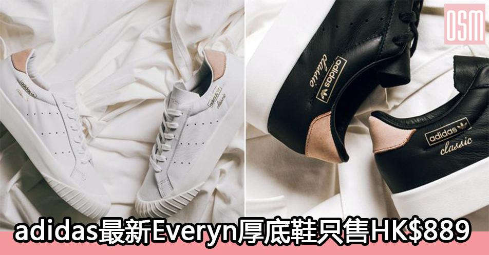 網購adidas最新Everyn厚底鞋只售HK$889+免費直送香港/澳門