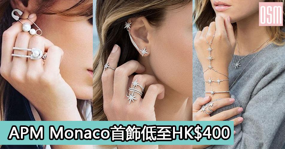 網購APM Monaco首飾低至HK$400+(限時)免費直運香港/澳門