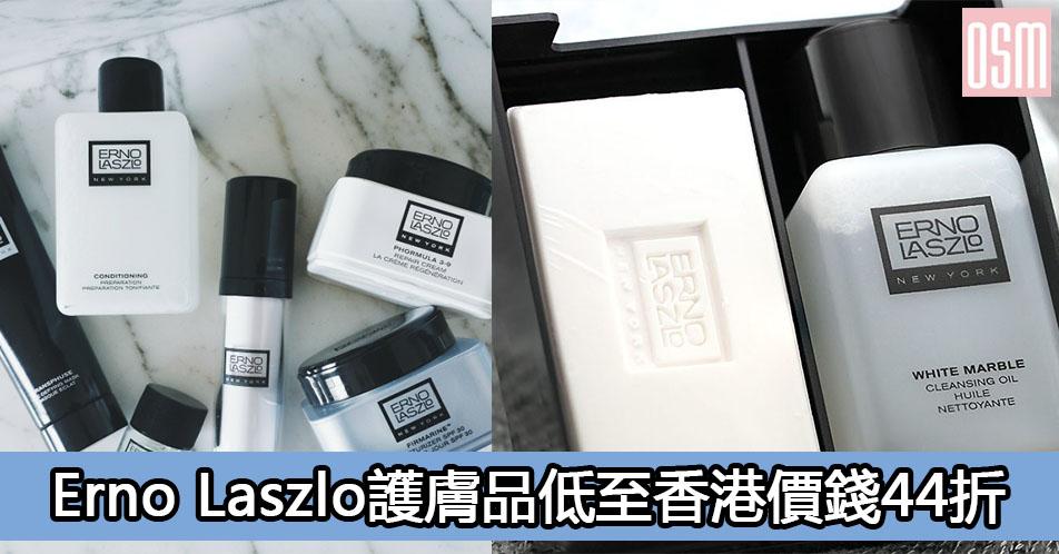 網購Erno Laszlo護膚品低至香港價錢44折+免費直運香港/澳門