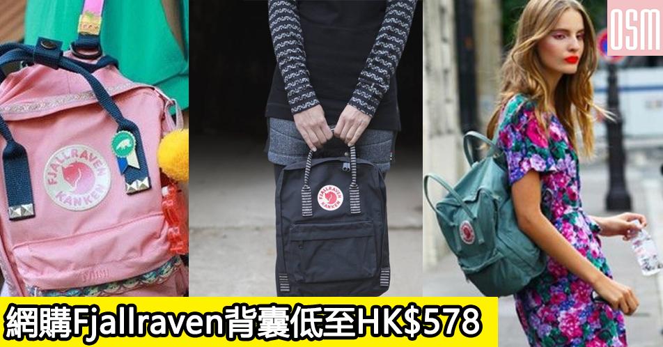 網購Fjallraven背囊低至HK$578+免費直運香港澳門