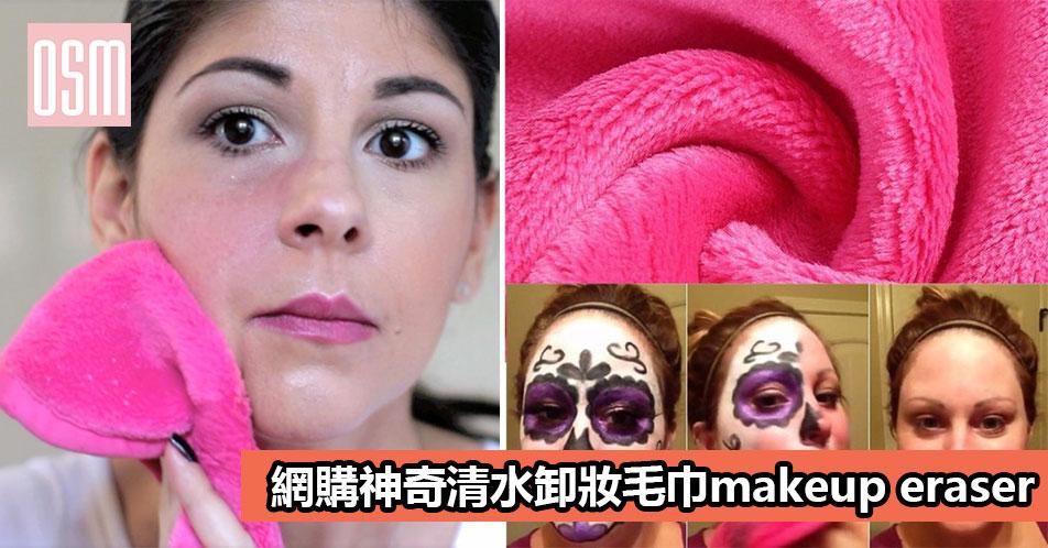 網購神奇清水卸妝毛巾makeup eraser+免費直運香港