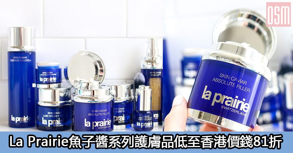 網購La Prairie魚子醬系列護膚品低至香港價錢81折+直運香港/澳門