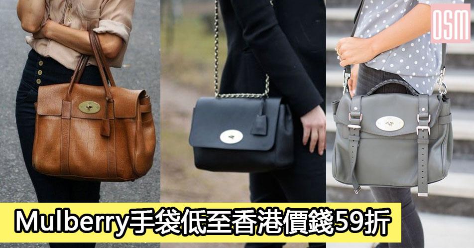 網購Mulberry手袋低至香港價錢59折+免費直運香港