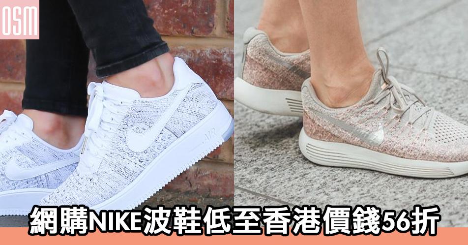 網購NIKE波鞋低至香港價錢56折+直運香港澳門