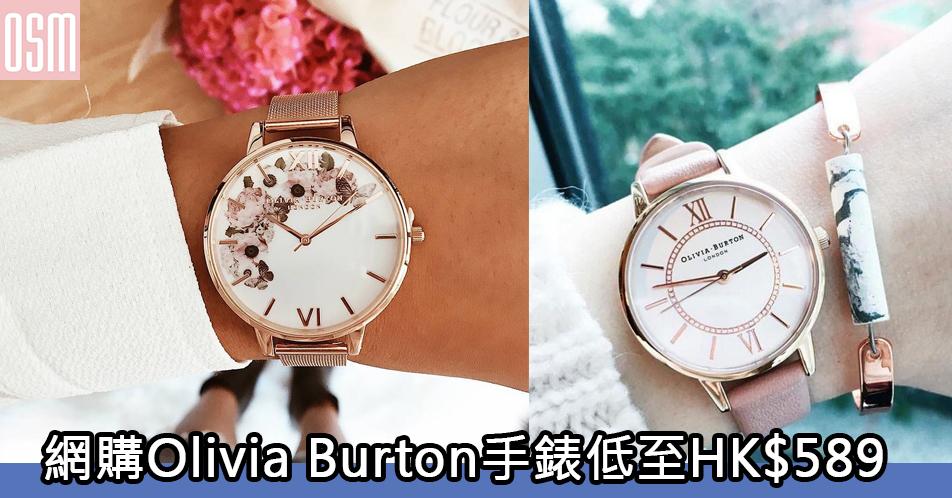 網購Olivia Burton手錶低至HK$589+免費直運香港/澳門