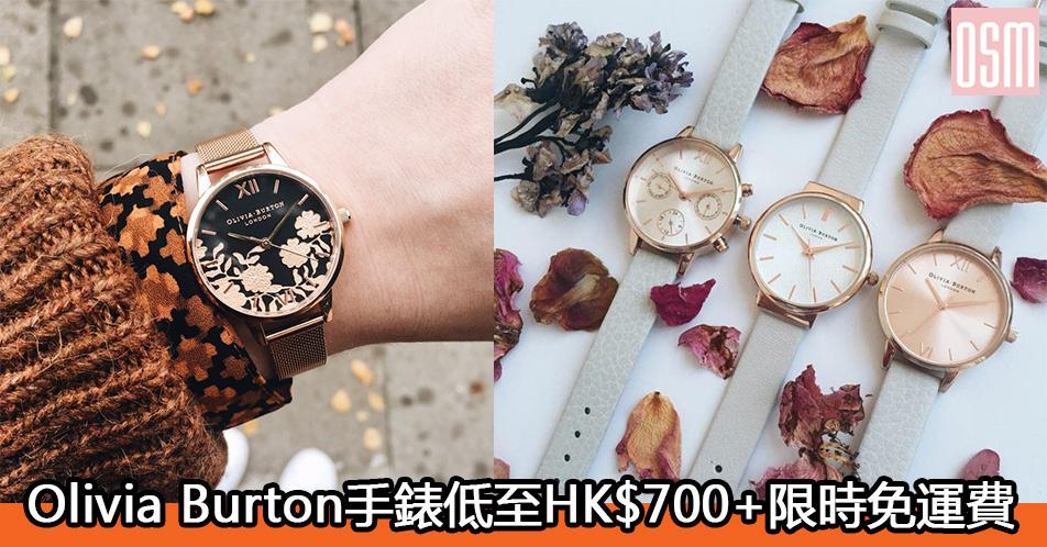 網購Olivia Burton手錶低至HK$700+(限時)免費直運香港/澳門