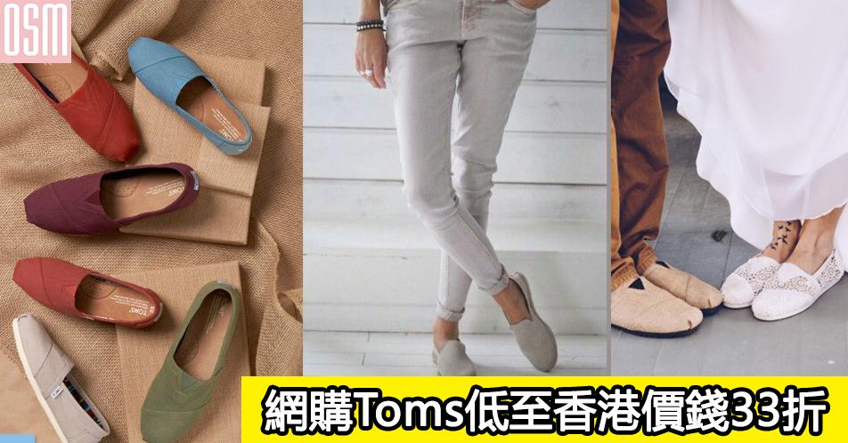 網購Toms低至香港價錢33折+免費直運香港/澳門