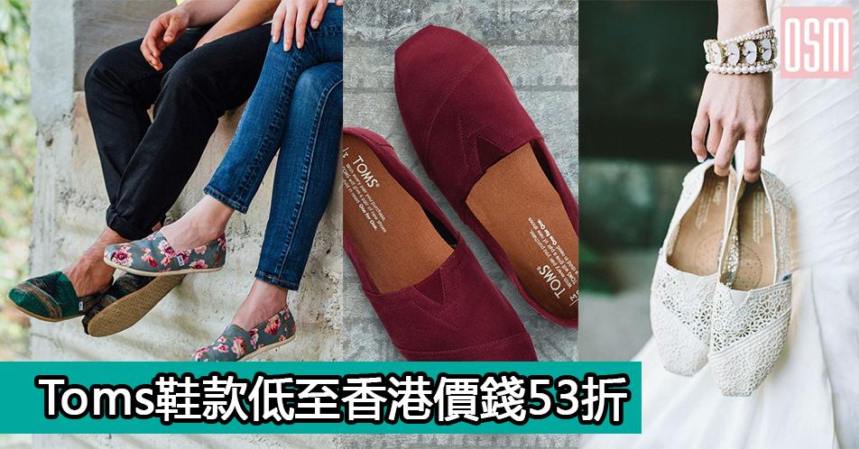 網購Toms鞋款低至香港價錢53折+免費直運香港/澳門