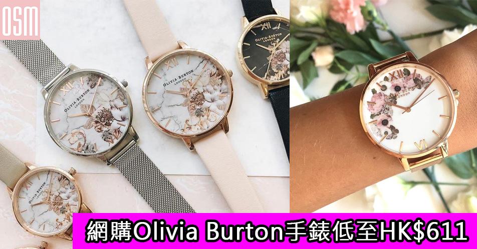 網購Olivia Burton手錶低至HK$611+免費直運香港/澳門