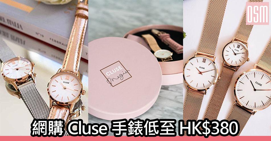 網購Cluse手錶低至HK$380+免費直送香港/澳門