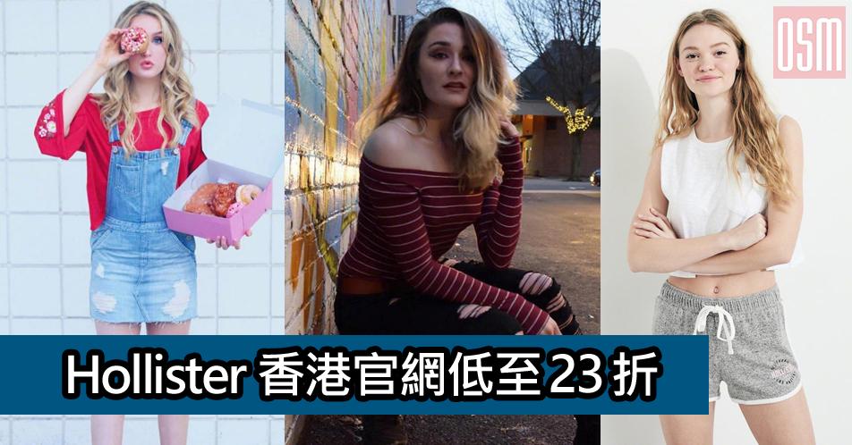 Hollister香港官網低至23折+免費直運香港