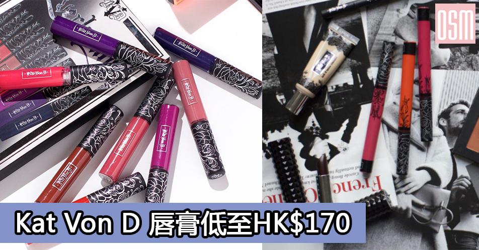 網購Kat Von D 唇膏低至HK$170+免費直運香港
