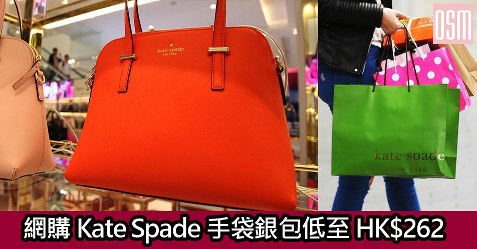 網購Kate Spade手袋銀包低至HK$262+免費直送香港/澳門