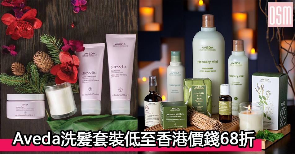 網購Aveda洗髮套裝低至香港價錢68折+免費直送香港/澳門