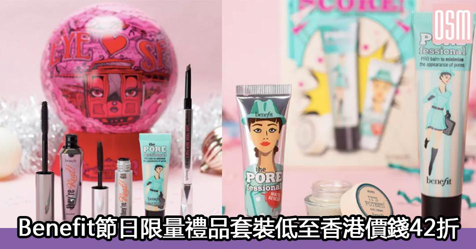網購Benefit節日限量禮品套裝低至香港價錢42折+免費直送香港